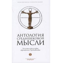 Купить Антология средневековой мысли. Теология и философия европейского Средневековья. В 2-ух томах. Том 1-ый