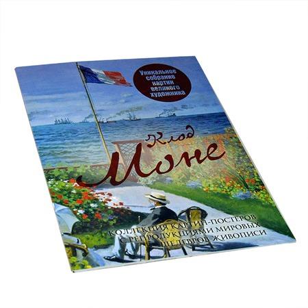 Купить Клод Моне. Коллекция картин-постеров с репродукциями мировых шедевров живописи