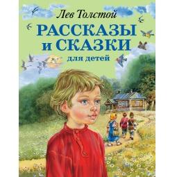 Купить Рассказы и сказки для детей