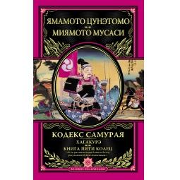 Купить Кодекс самурая. Хагакурэ. Книга Пяти Колец