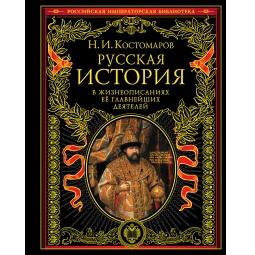 Купить Русская история в жизнеописаниях ее главнейших деятелей