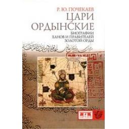 фото Цари ордынские. Биография ханов и правителей Золотой Орды