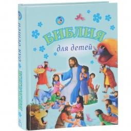 Купить Библия для детей