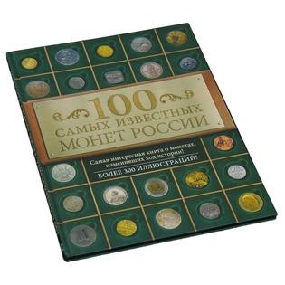 Купить 100 самых известных монет России