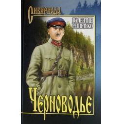 фото Черноводье