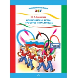 фото Олимпийские игры. Прошлое и настоящее