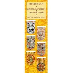 фото Символы любви. Древний Китай. 6 магнитных закладок