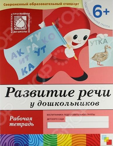 Развитие речи Мозаика-Синтез 978-5-86775-376-4 детская литература 978 5 08 004977 4