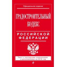 фото Градостроительный кодекс Российской Федерации. Текст с последними изменениями и дополнениями на 2016 год