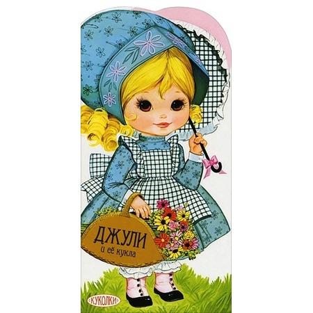 Купить Куколки. Джули и ее кукла