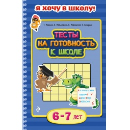Купить Тесты на готовность к школе (для детей 6-7 лет)