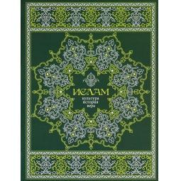 фото Ислам. Культура, история, вера