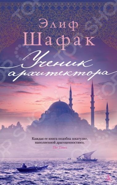 Ученик архитектораАвторы современной зарубежной прозы: С - Я<br>XVI век. Османская империя. Эпоха Сулеймана Великолепного. Волею судьбы двенадцатилетний Джахан и его подопечный, белый слоненок по кличке Чота, оказываются в Стамбуле, при дворе могущественного султана. Здесь Джахану суждено пережить множество удивительных приключений, обрести друзей, встретить любовь и стать учеником выдающегося зодчего архитектора Синана. Удивительный рассказ о свободе творчества, о схватке между наукой и фанатизмом, о столкновении любви и верности с грубой силой Впервые на русском языке!<br>