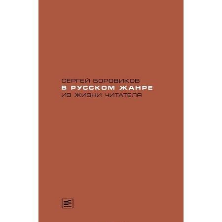 Купить В русском жанре. Из жизни читателя