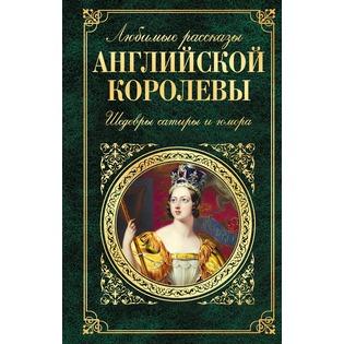 Купить Любимые рассказы английской королевы. Шедевры сатиры и юмора