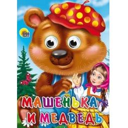 фото Машенька и медведь