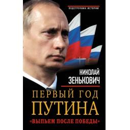 фото Первый год Путина. «Выпьем после победы»