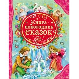 Купить Книга новогодних сказок