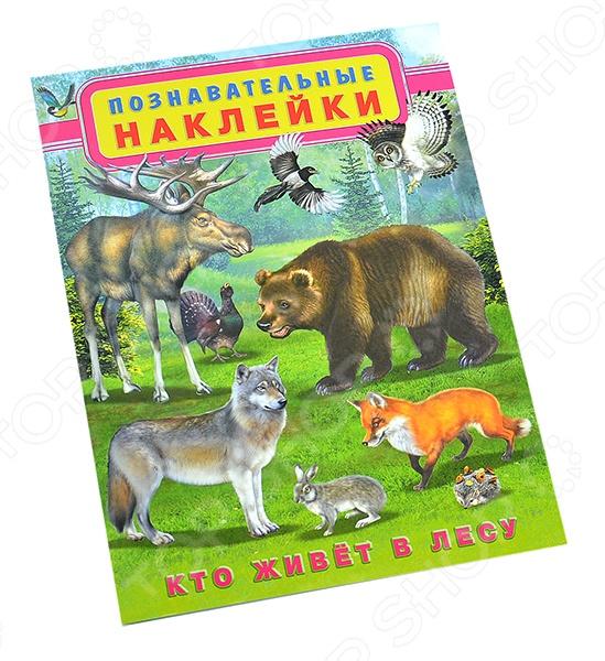 Кто живет в лесуКнижки с наклейками<br>Полезная познавательная книжка с крупными правдоподобными изображениями животных в их естественной среде. Хорошо подходит для знакомства малышей с миром животных. На развороте место для наклеек, расчерченное на крупные квадраты, куда приклеиваются части общей картинки-мозаики с изображениями всех животных из этой книги. Ребенок в 3,5 года самостоятельно справляется с приклеиванием, но вот чтобы целая картинка получилась без швов придется постараться. Потом с получившейся картинкой можно будет поиграть и в названия и в сравнение разных животных.<br>
