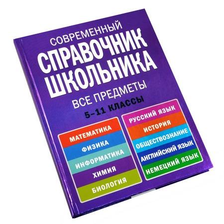 Купить Современный справочник школьника. 5-11 классы. Все предметы