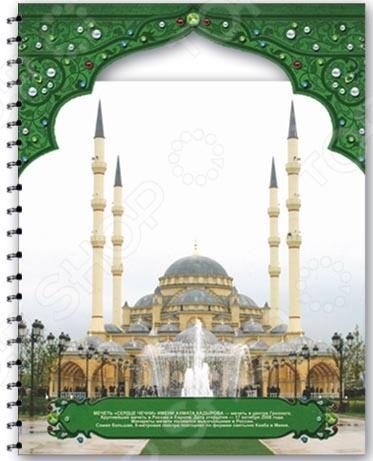Тетрадь на гребне Феникс «Мечеть» 1