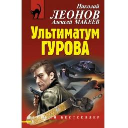 Купить Ультиматум Гурова