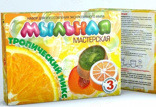 Набор для изготовления мыла Инновации для детей «Мыльная мастерская. Тропический микс» 744 набор для изготовления мыла фруктовый набор