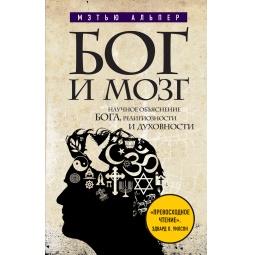 Купить Бог и мозг. Научное объяснение Бога, религиозности и духовности