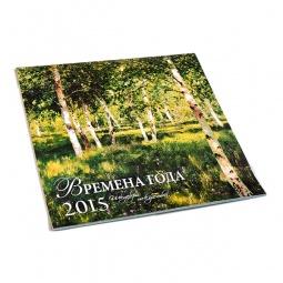 Купить Времена года. Шедевры мировой живописи. Календарь настенный на 2015 год