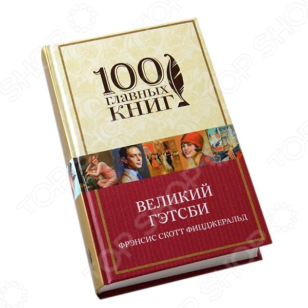 Авторы классической зарубежной прозы: С - Я Эксмо 978-5-699-76998-8 эксмо 978 5 699 89897 8