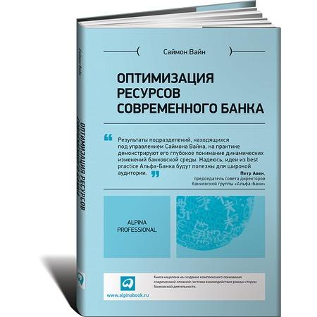 Купить Оптимизация ресурсов современного банка