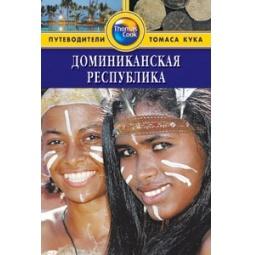 фото Доминиканская Республика. Путеводитель