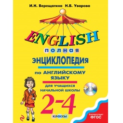 фото Полная энциклопедия по английскому языку для учащихся начальной школы. 2-4 классы (+ CD)