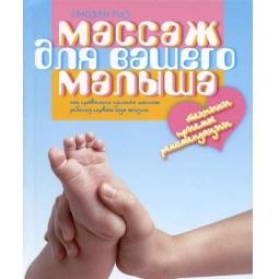 фото Массаж для вашего малыша. Как правильно сделать массаж ребенку 1 года жизни