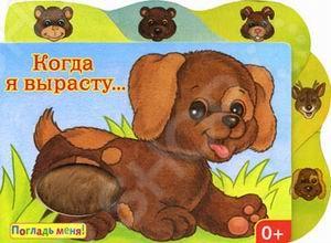 Книжки-игрушки Стрекоза 978-5-906025-67-8 Когда я вырасту...