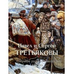 Купить Павел и Сергей Третьяковы. Собрание русской живописи. Москва