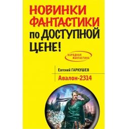 Купить Авалон-2314