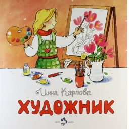 фото Художник