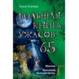 Купить Большая книга ужасов. 65
