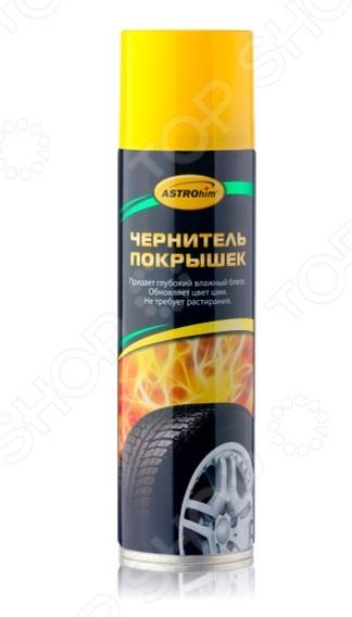 Очиститель шин с блеском Астрохим ACT-2653 очиститель деталей тормозов и сцепления астрохим act 4306 антискрип