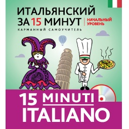 Купить Итальянский за 15 минут. Начальный уровень (+CD)
