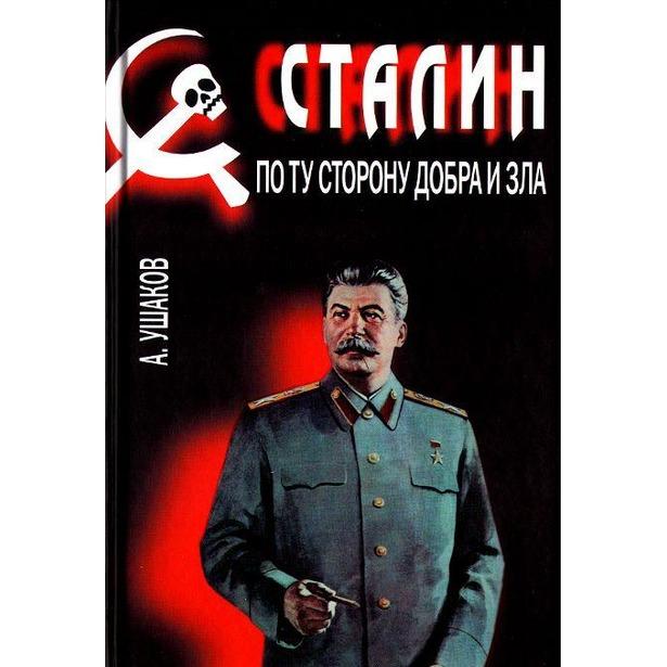 фото Сталин. По ту сторону добра и зла