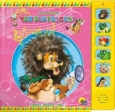 В книге представлены стихи Ушкиной Натальи. Книга с музыкальным модулем. При нажатии кнопки, ребенок будет слышать голоса животных, о которых идет речь в книге. Для чтения родителями детям.