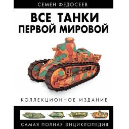 Купить Все танки Первой Мировой. Самая полная энциклопедия