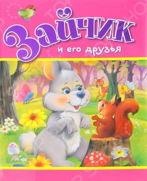 Зайчик и его друзьяСовременные зарубежные сказки<br>Вместе с Зайчиком ребенок узнает, что очень важно учиться.<br>