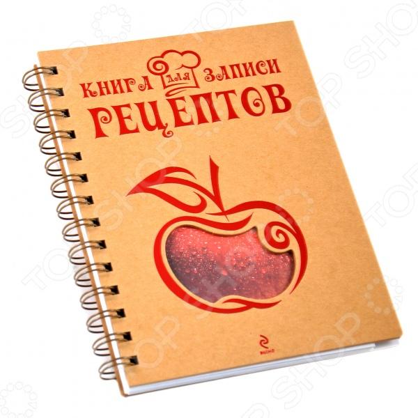 Книга для записи рецептов (Яблоко)Книги для записи рецептов<br>Книга для записи кулинарных рецептов - отличный подарок любой хозяйке! Вы оцените по достоинству удобство и практичность книги, которую напишите сами! На вашей кухне будет царить полный порядок, а нужные рецепты всегда будут под рукой.<br>