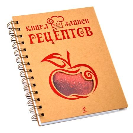 Купить Книга для записи рецептов (Яблоко)