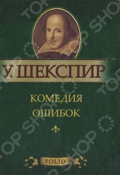 Комедия ошибокЗарубежная поэзия<br>Великий классик мировой литературы, самый издаваемый до настоящего времени автор, Уильям Шекспир обессмертил свое имя в веках. Его драмы и трагедии продолжают волновать читателей и зрителей кипением страстей, коварством интриг и яркостью характеров персонажей. Неожиданные сюжетные ходы, юмор и забавные ситуации, в которых оказываются герои, отличают комедии Шекспира. А его сонеты по праву считаются образцом высокой поэзии.<br>