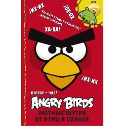 Купить Angry Birds. Потехе - час! Улетные шутки от птиц и свиней