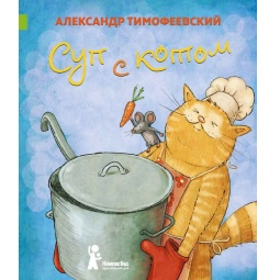 фото Суп с котом